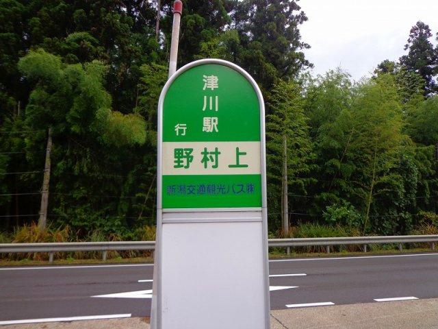 家の前にバス停「野村上」があります。