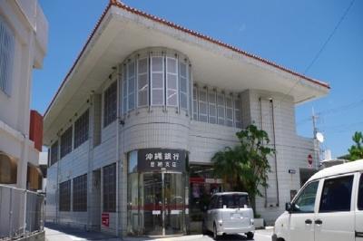 沖縄銀行恩納支店まで1100m