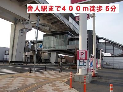 日暮里・舎人ライナー 舎人駅まで400m