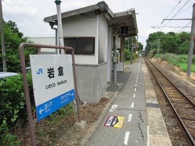 JR岩倉駅まで350m