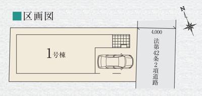 【区画図】新宿区上落合3丁目 新築戸建て