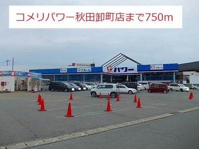 コメリパワー秋田卸町店まで750m