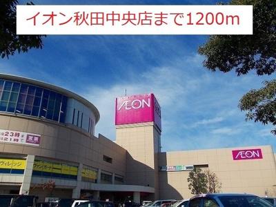 イオン秋田中央店まで1200m