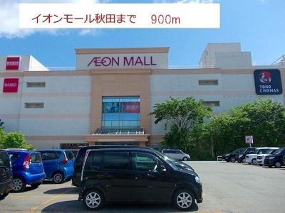 イオンモール 秋田まで900m