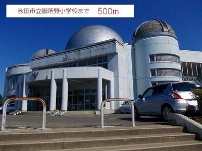 秋田市立御所野小学校まで500m