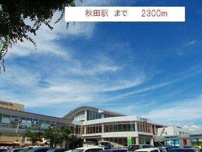 秋田駅まで2300m