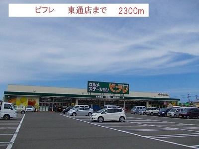 ビフレ 東通店まで2300m