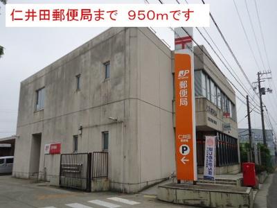 仁井田郵便局まで950m