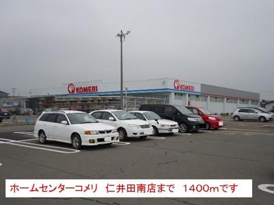コメリホームセンター仁井田南店まで1400m