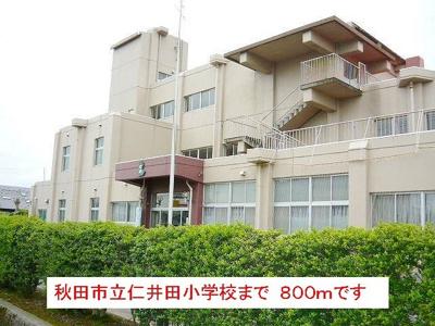 秋田市立仁井田小学校まで800m