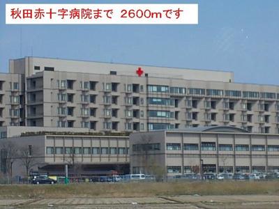秋田赤十字病院まで2600m