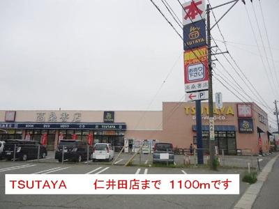 TSUTAYA仁井田店まで1100m