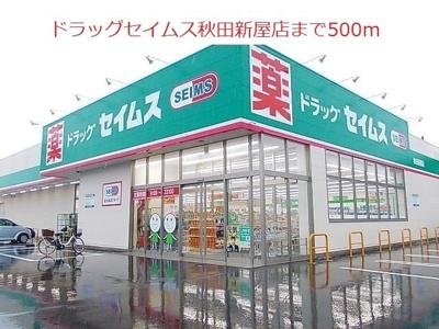 ドラッグセイムス秋田新屋店まで500m