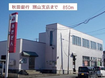 秋田銀行 割山支店まで850m