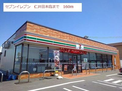 セブンイレブン 仁井田本店まで160m