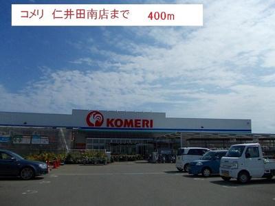 コメリホームセンター仁井田南店まで400m