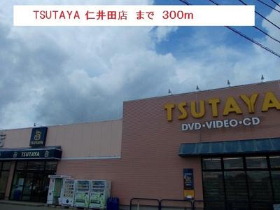 TSUTAYA 仁井田店まで300m