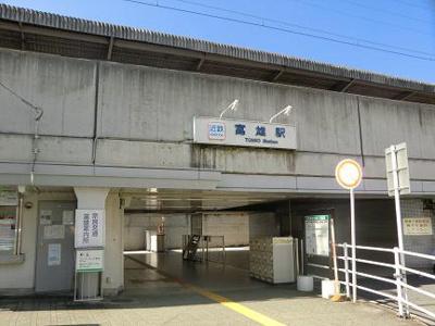 富雄駅まで2,500m