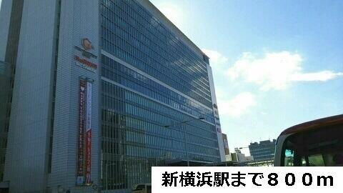 新横浜駅まで800m