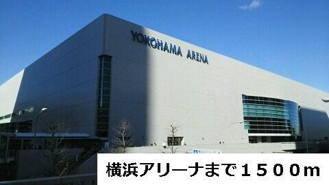 横浜アリーナまで1500m