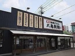 丸亀製麺深谷店まで1100m
