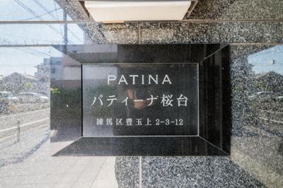 【その他】パティーナ桜台