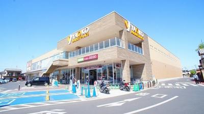 ヤオコー箱田店まで1200m