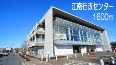 江南行政センターまで1600m