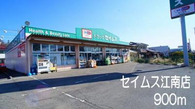 セイムス 江南店まで900m