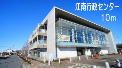 江南行政センターまで10m