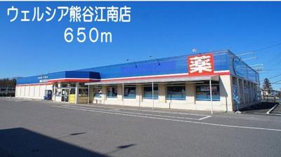 ウェルシア熊谷江南店まで650m