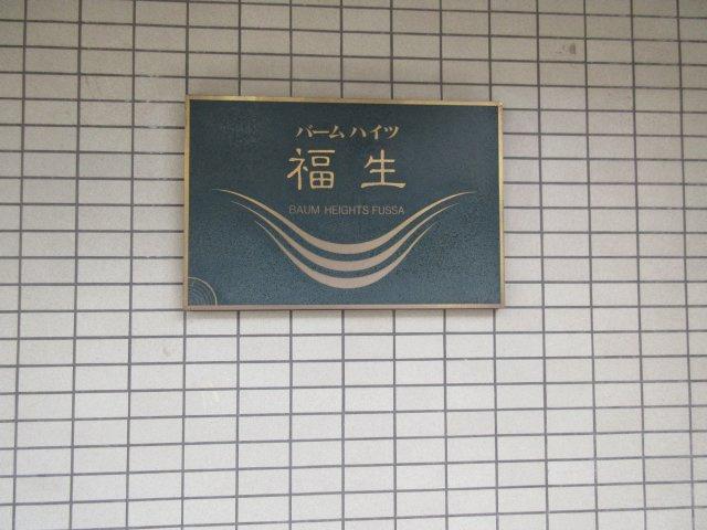 【外観】バームハイツ福生