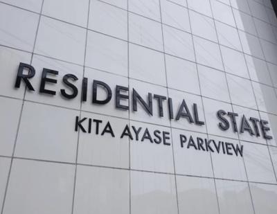 レジデンシャルステート北綾瀬パークビューのマンション名です。