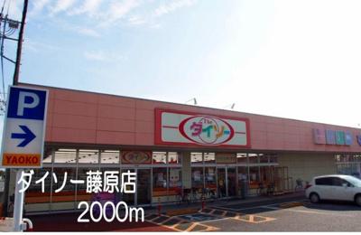 ダイソー藤原店まで2000m