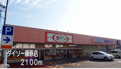 ダイソー藤原店まで2100m
