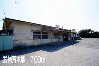 武州荒木駅まで700m