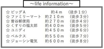 【周辺】下貝塚一丁目住宅用地