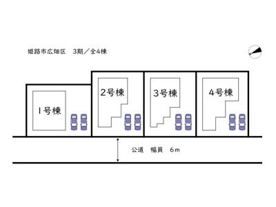【区画図】姫路市広畑区才 3期/全4棟