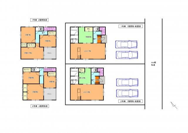 全2区画の分譲住宅