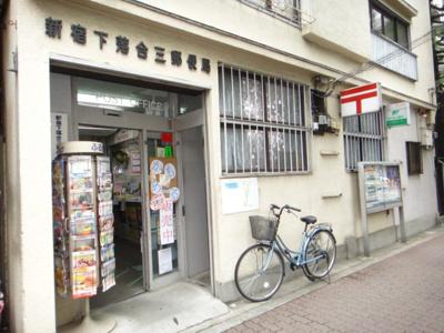 新宿下落合三郵便局