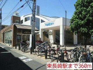 東長崎駅まで360m