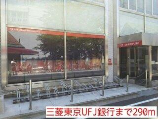 三菱東京UFJ銀行まで290m