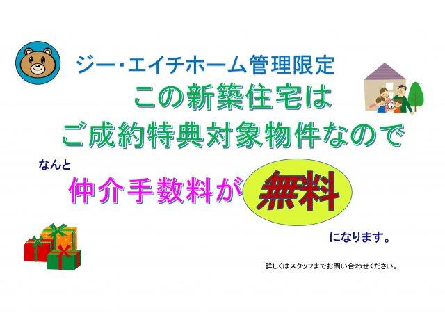 当社限定の仲介手数料無料キャンペーン対象住宅です。