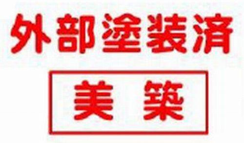 【仲介手数料0円】茅ヶ崎市萩園 中古一戸建て