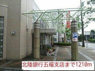 北陸銀行五福支店まで1210m