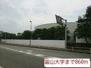 富山大学まで860m