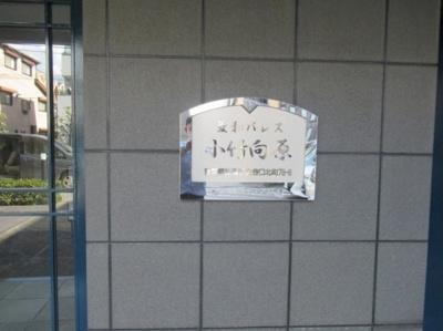 菱和パレス小竹向原のマンション名です。