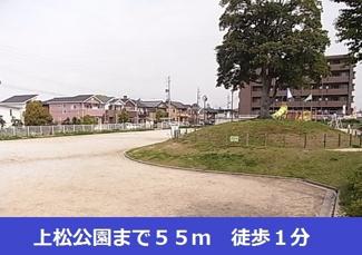 上松公園まで55m