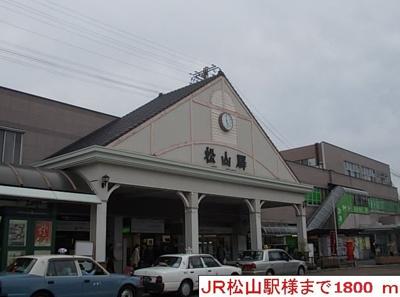JR松山駅まで1800m