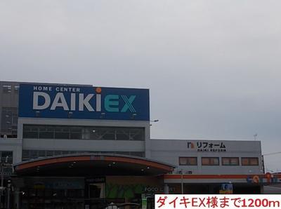 ダイキ美沢店様まで1200m